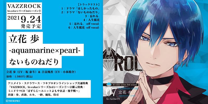 「VAZZROCK」bi-colorシリーズ3rdシーズン⑦「立花 歩-aquamarine×pearl- ないものねだり」(2021.9.24 発売予定)