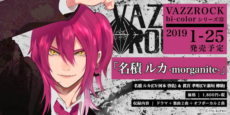 「VAZZROCK」bi-colorシリーズ⑫「名積ルカ-morganite-」(2019.1.25 発売予定)