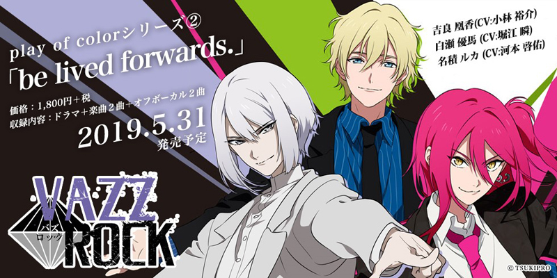「VAZZROCK」play of colorシリーズ②「be lived forwards.」(2019.5.31 発売予定)