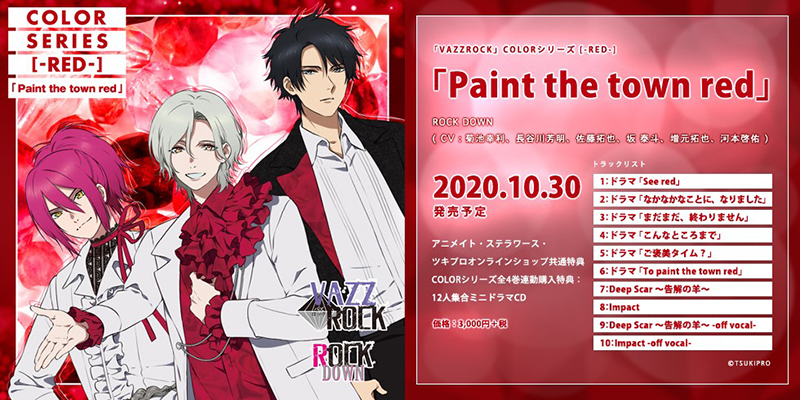 「VAZZROCK」COLORシリーズ [-RED-]「Paint the town red」(2020.10.30 発売予定)