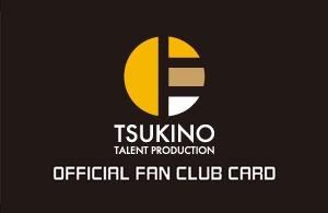 ツキノプロダクション オフィシャル ファンクラブ